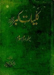 Akbar allahabadi poetry in urdu