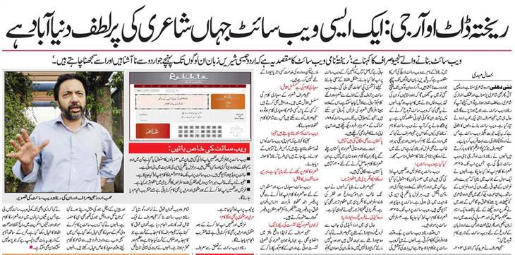 Rekhta news in Inquilab