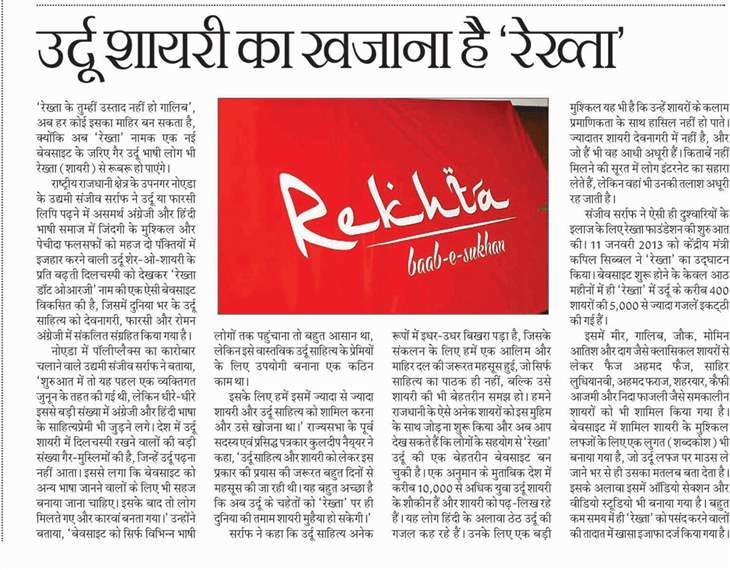 Rekhta in National Dunya