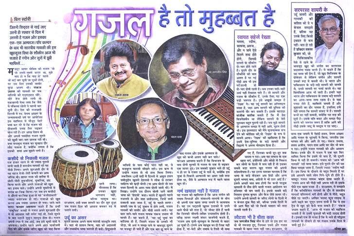 Rekhta News in Danik Jagran