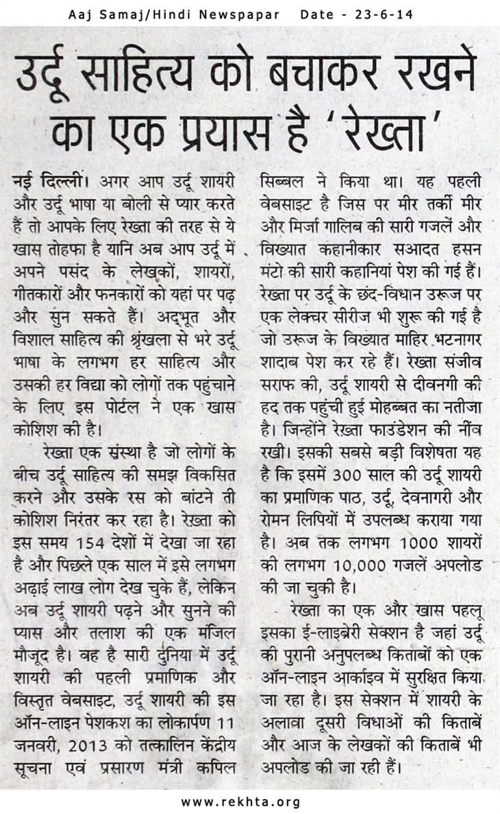 Rekhta in Aaj Samaj