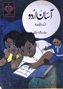 Aasan Urdu