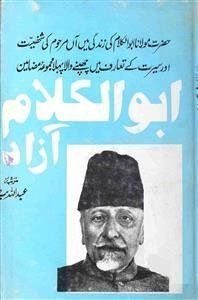 essay on maulana abul kalam azad in 250 words