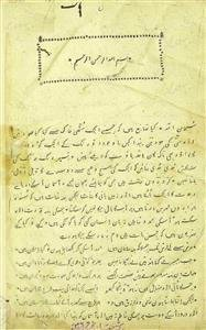 Kitab Dost Bagh-o Bahar yani qissa chahar dervesh by Mir Aman Dehlvi pdf