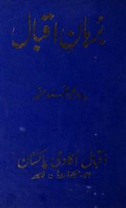 बुरहान-ए-इक़बाल