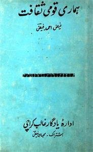Payam-e-mashriq in urdu