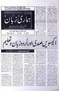 Hamari qaumi zaban urdu essay - Should minimum wage be