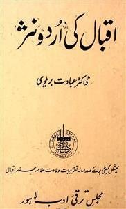 Iqbal Ki Urdu Nasr