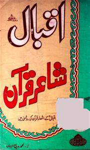 Iqbal Shair-e-Quran