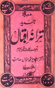 Jadeed Tarana-e-Iqbal