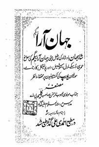 urdu books rekhta