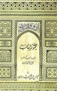 मजमूअा नसर-ए-ग़ालिब उर्दू