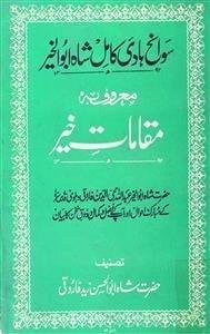 Maqamat-e-Khair