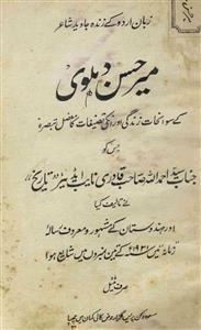 Urdu Books of Meer Hasan | Rekhta