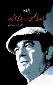 Mohabbat Ki Nazmein Aur Be-Basi Ka Geet