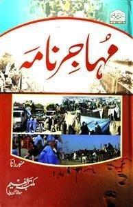 muhajir nama by munawwar rana pdf