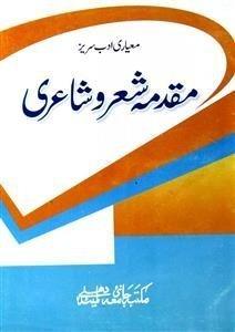 Muqadama Sher-o Shayari