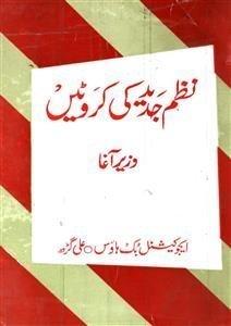 Nazm-e-jadeed Ki  Karvaten
