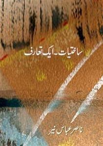 Sakhtiyat Ek Taaruf