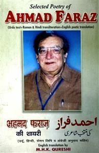 Selected Poetry of Ahmad Faraz -