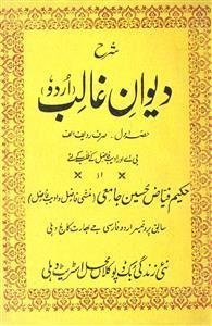 Deewan -e- Ghalib by Mirza Asad Ullah Khan Galib Free Download