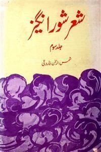 Sher-e-Shor Angez - Volume-003