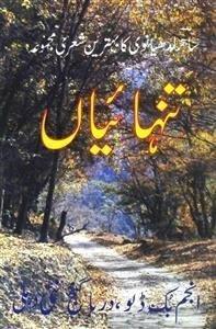 ghazals of sahir ludhianvi rekhta