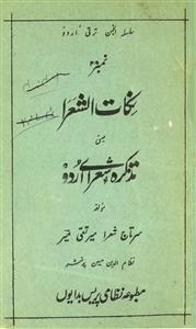 तज़किरा शोरा-ए-उर्दू