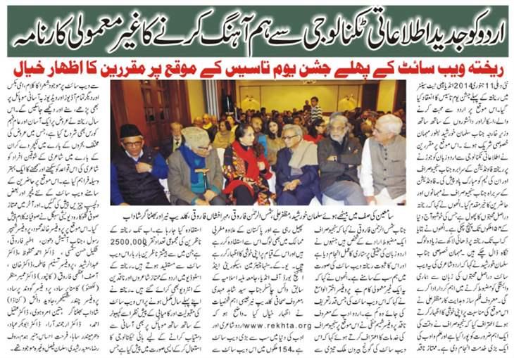 Rekhta in Indian express