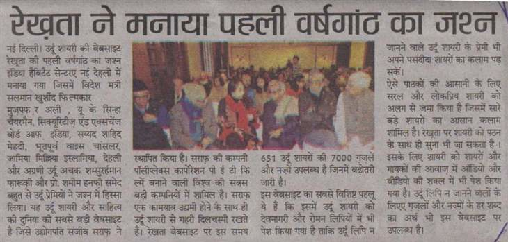 Rekhta in News