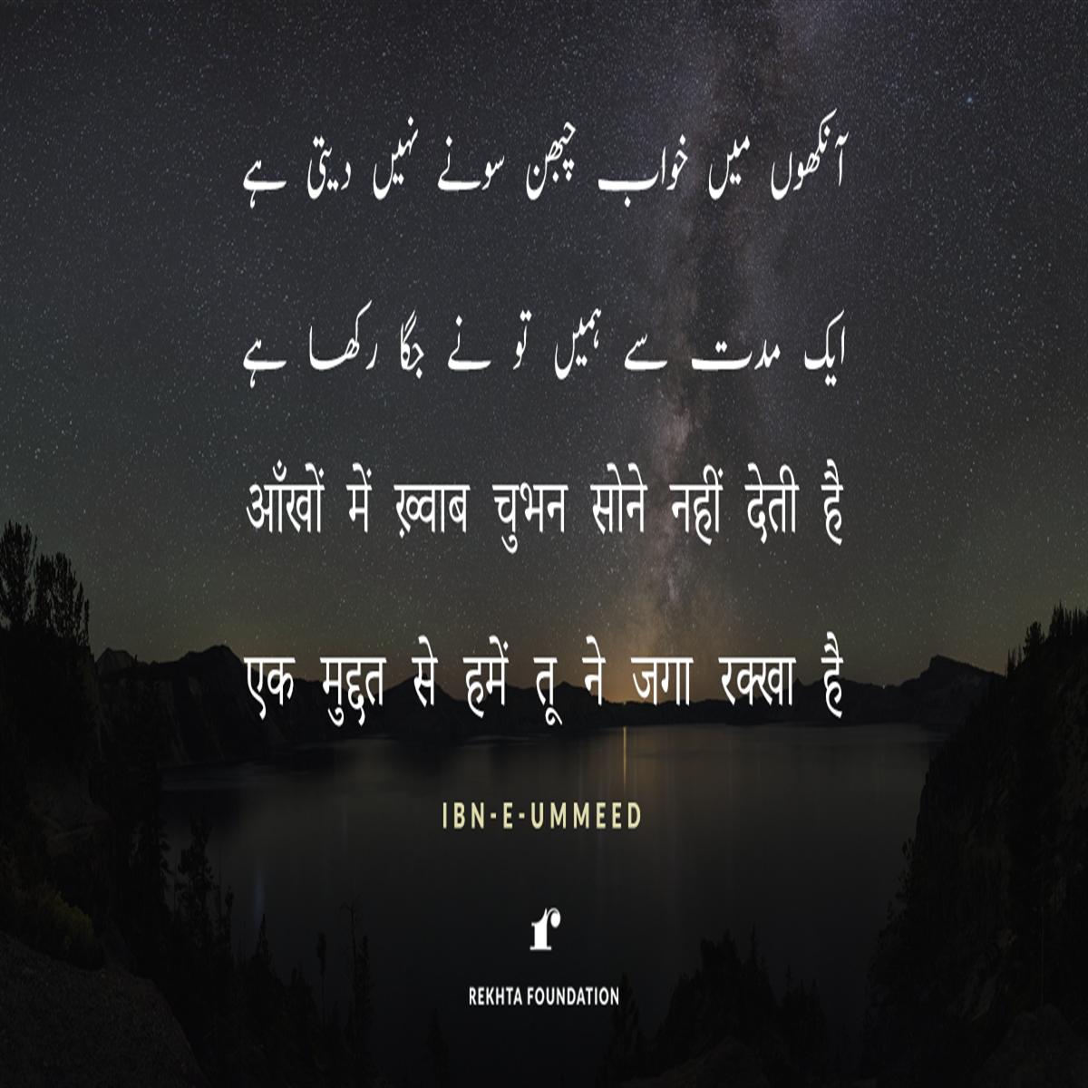 Ibn-e-Ummeed