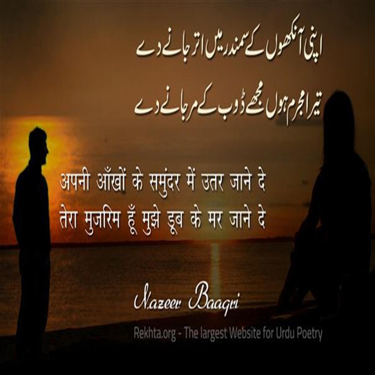 Nazeer Baaqri