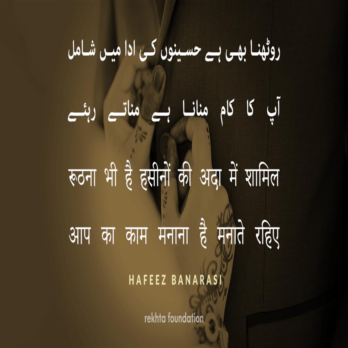 Hafeez Banarasi