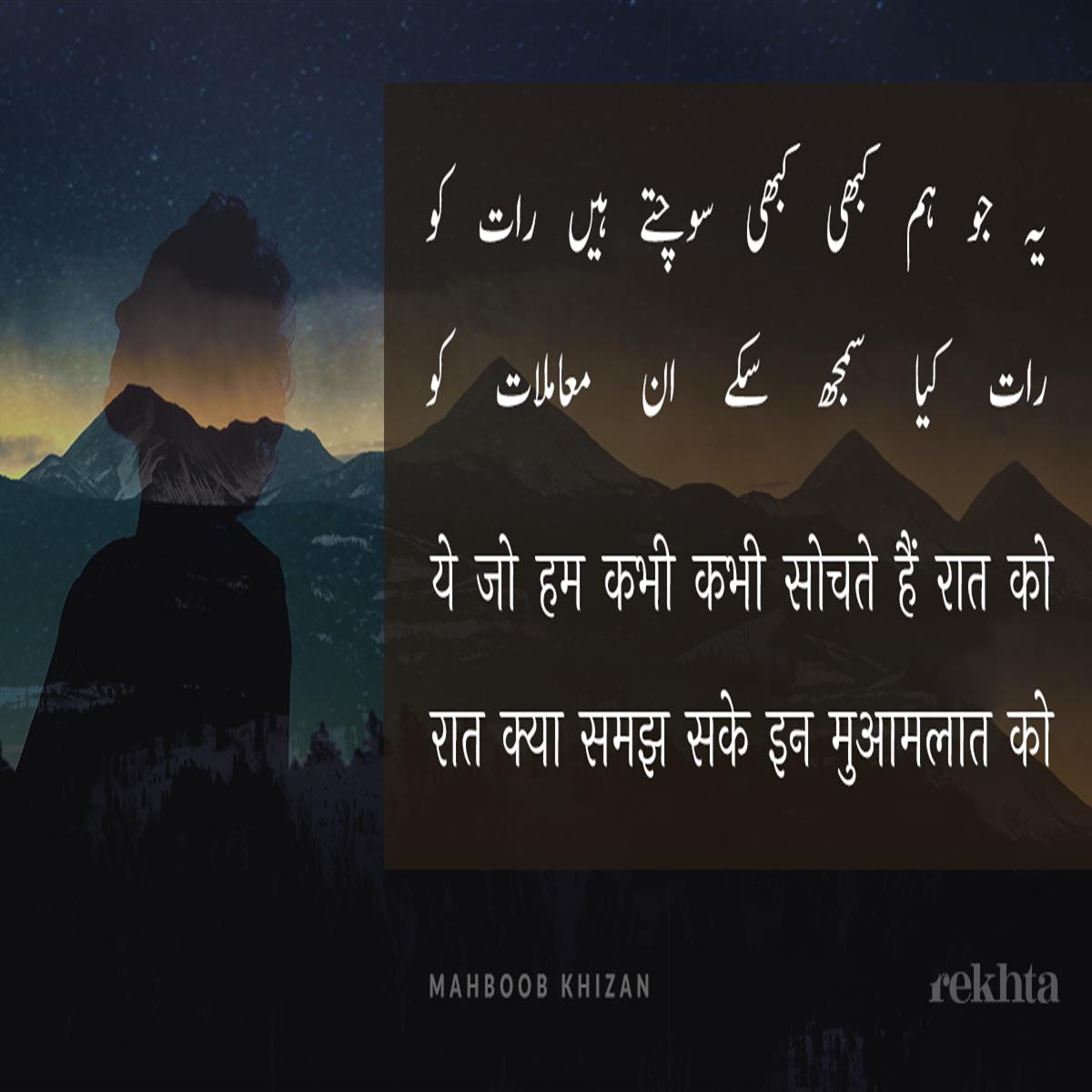 Mahboob Khizan