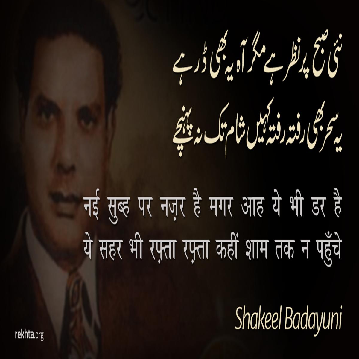 Shakeel Badayuni
