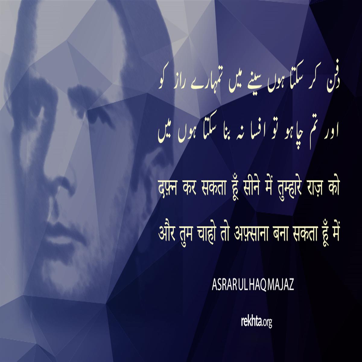 Asrar ul Haq Majaz