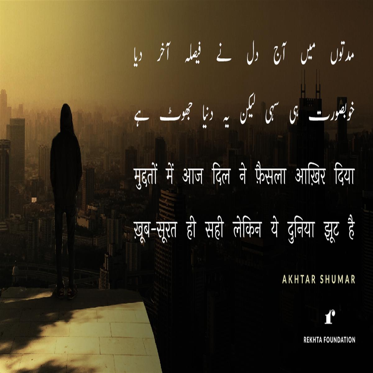 Akhtar Shumar