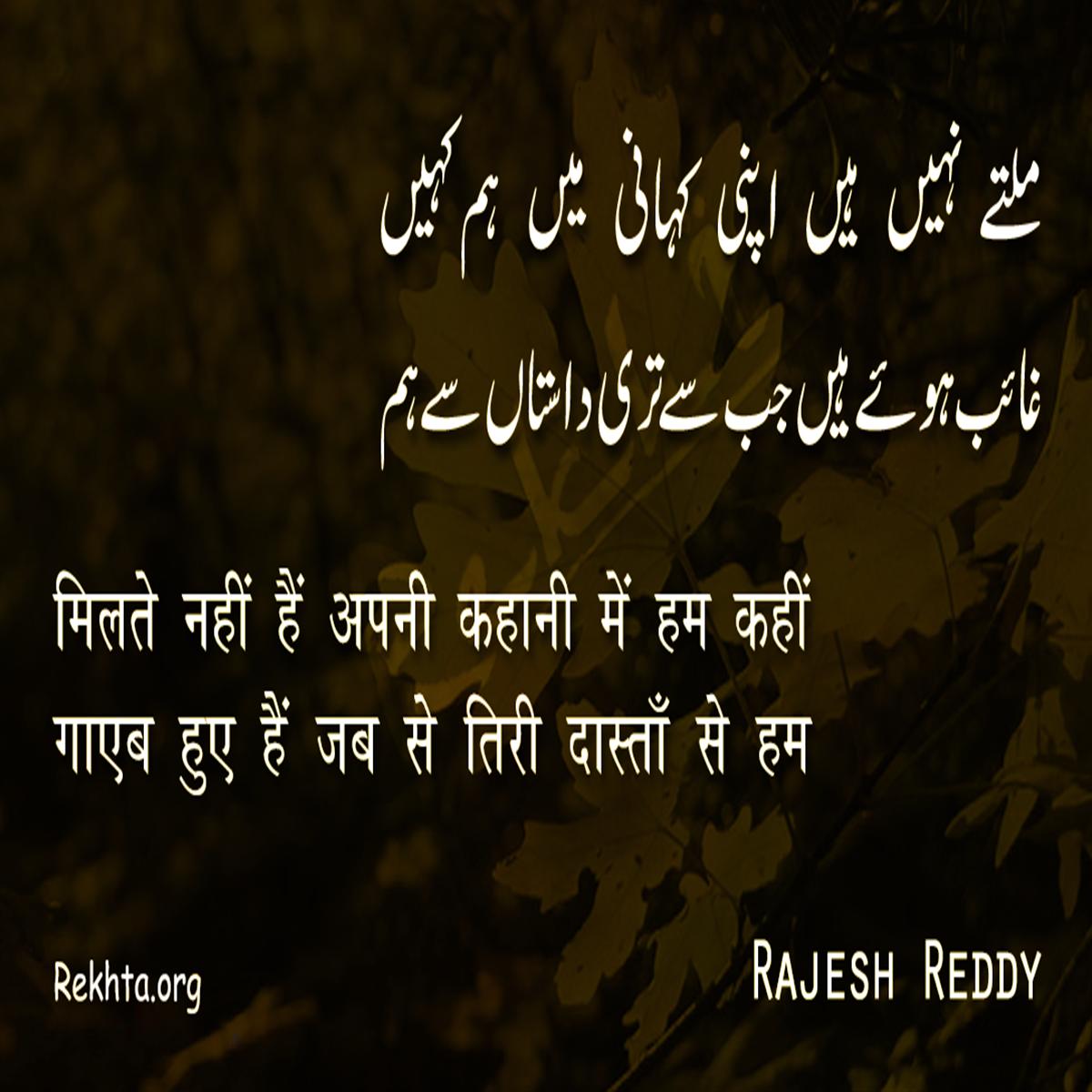 Rajesh Reddy