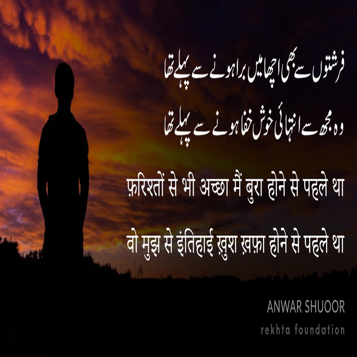 Anwar Shuoor