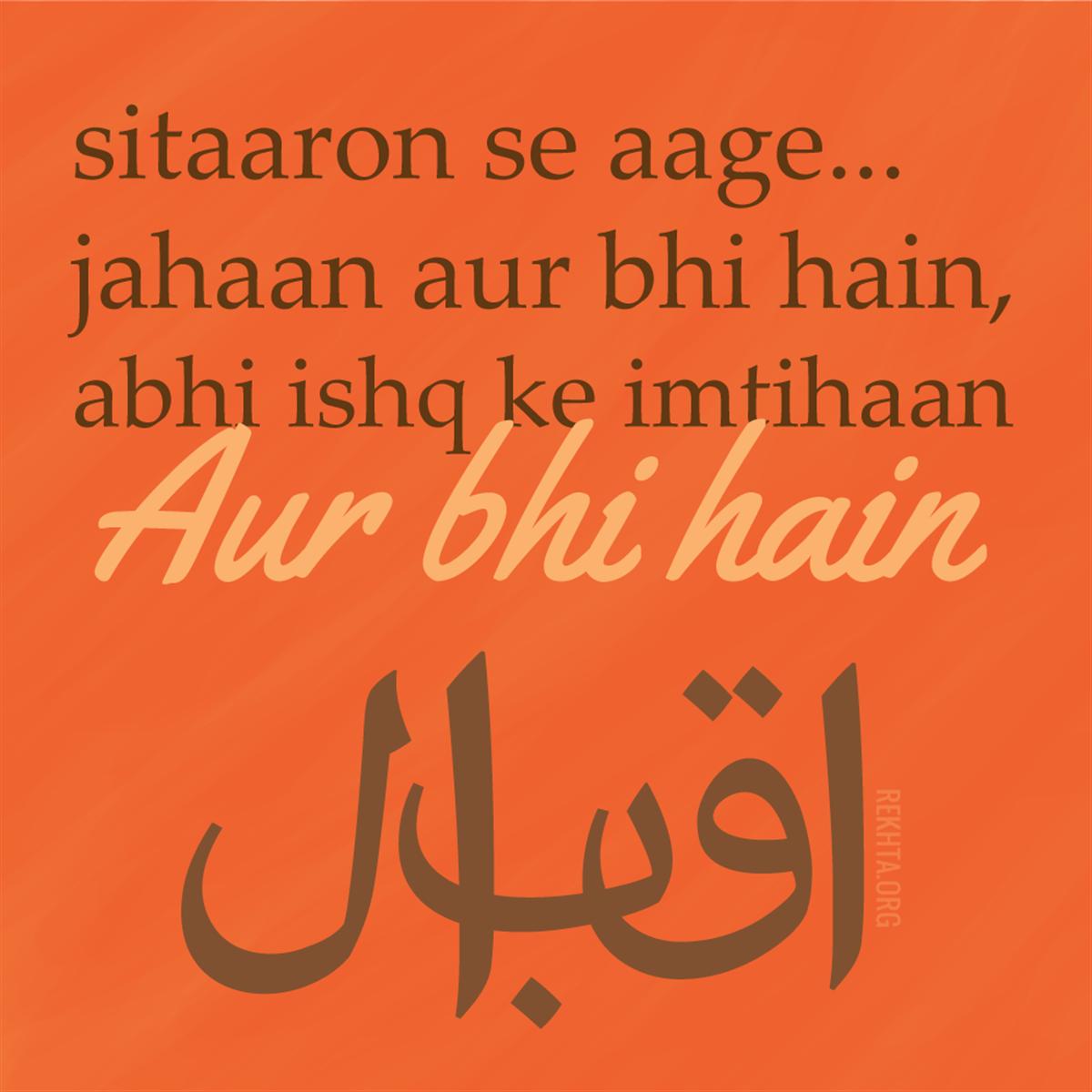 Allama Iqbal