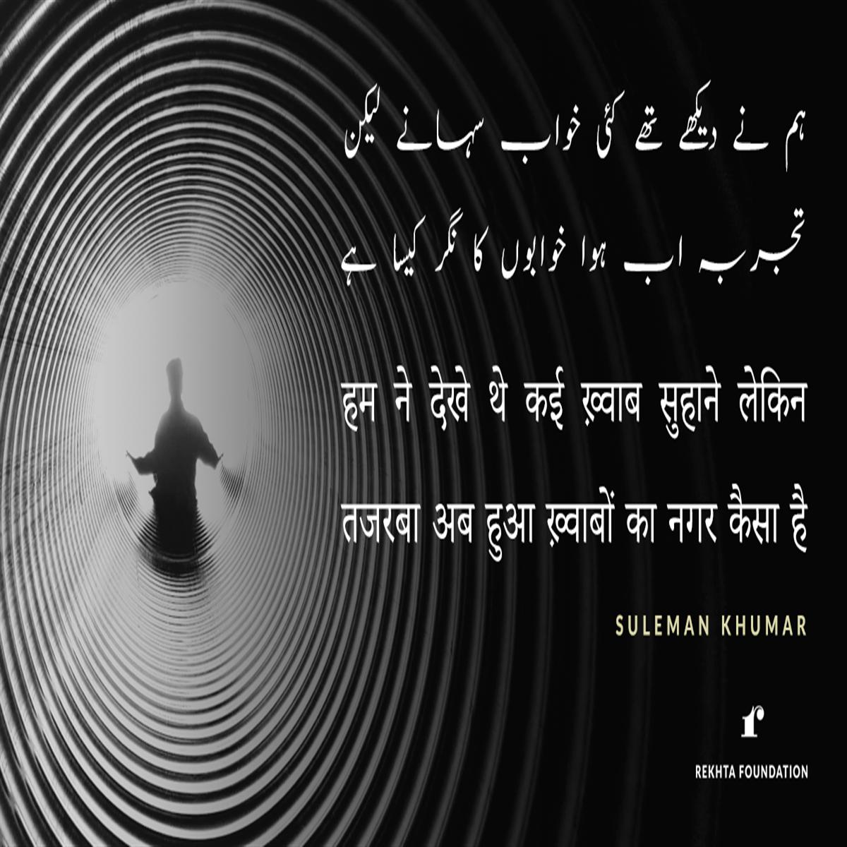 Suleman Khumar