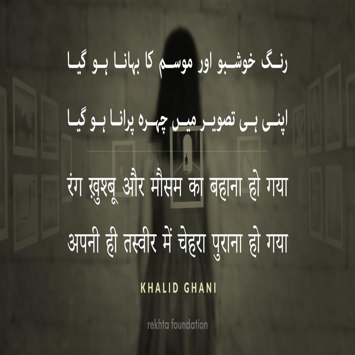 Khalid Ghani
