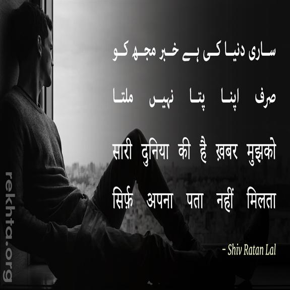 Shiv Ratan Lal Barq Punchhwi shayari image