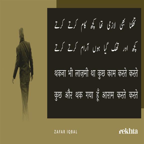 Zafar Iqbal shayari image