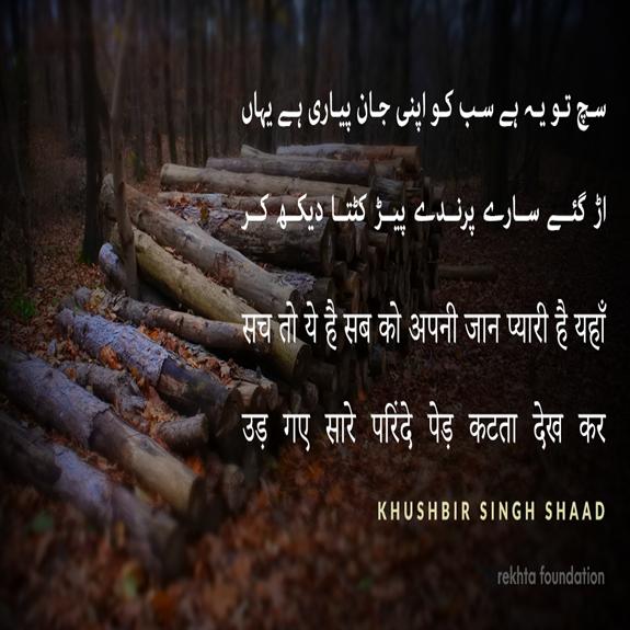 Khushbir Singh Shaad shayari image