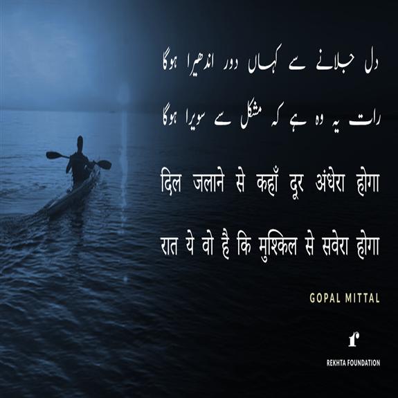 Gopal Mittal shayari image