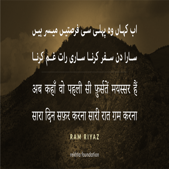 Ram Riyaz shayari image