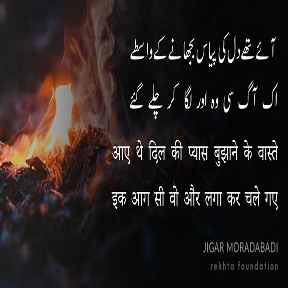 Jigar Moradabadi shayari image