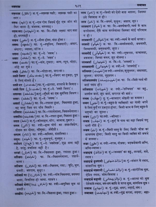 Meaning Of لگیں Rekhta
